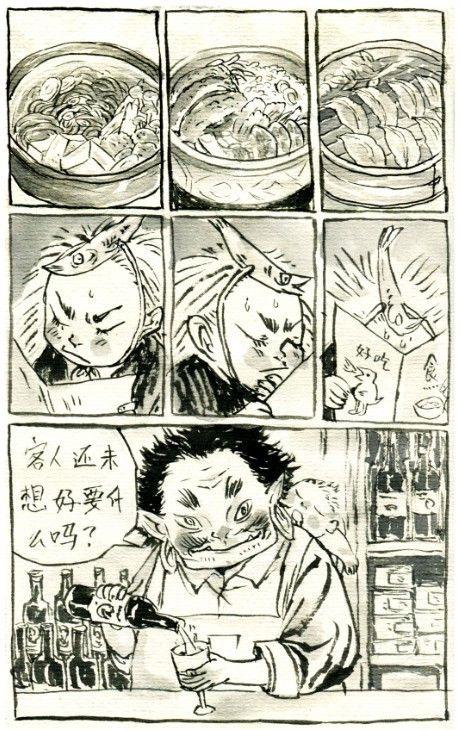 11月6日的随笔小漫画 - 早稻 - Grotesque Tour