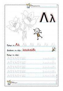 """Εκτύπωση φύλλου δραστηριότηρας με θέμα """"Γράφω και ζωγραφίζω το λουλούδι""""."""