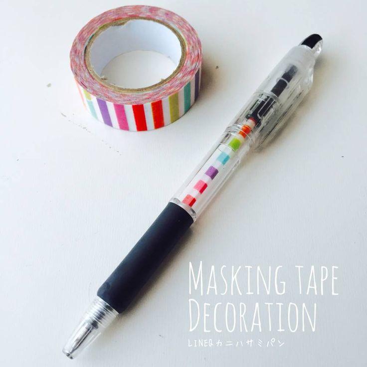 ペンの内側 マスキングテープで文房具アレンジ