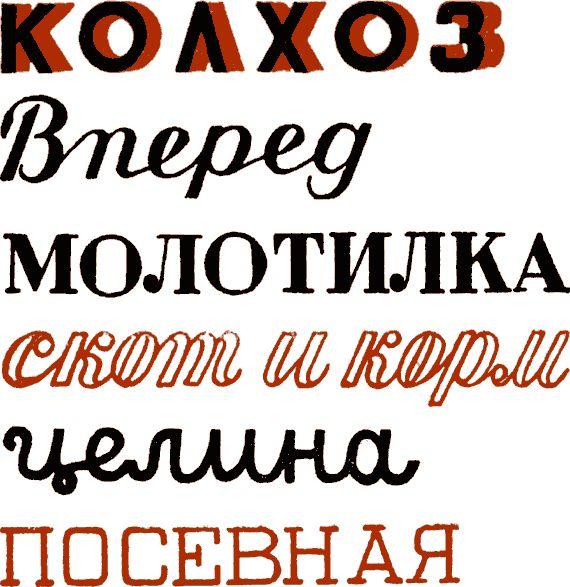 советские шрифты - Поиск в Google