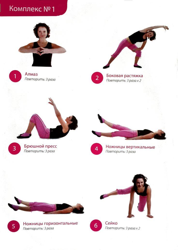Простая Гимнастика Для Похудения. Тренировки для похудения дома без прыжков и без инвентаря (для девушек): план на 3 дня