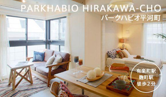 PARK HABIO HIRAKAWACHO パークハビオ平河町