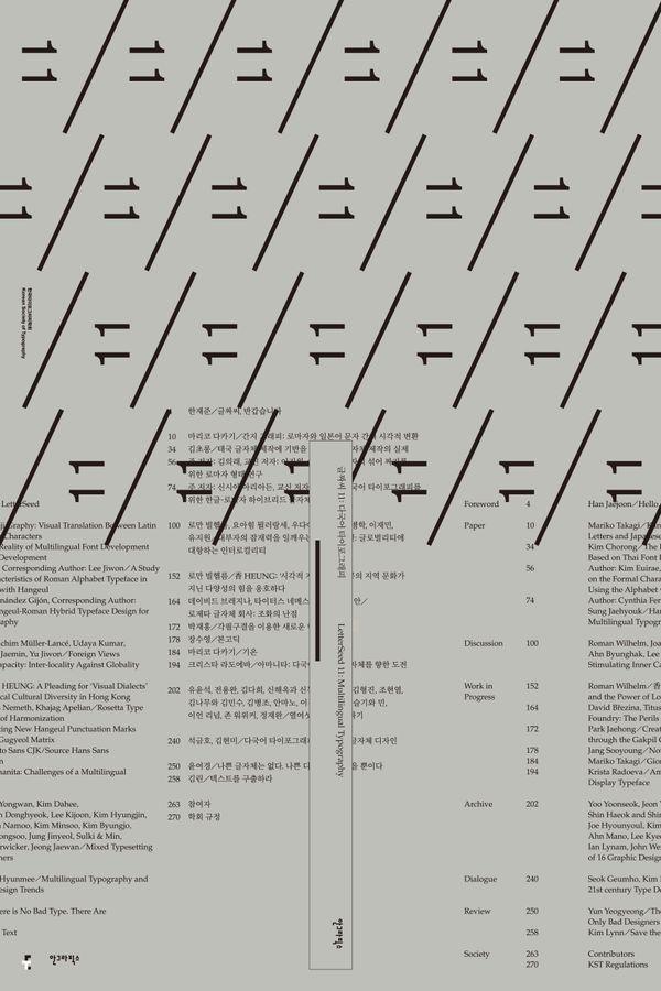 6699press - 글짜씨 11: 다국어 타이포그래피 포스터 (한국타이포그라피학회, 안그라픽스, 2015)