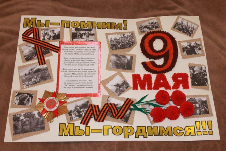 Стенгазета к 9 мая - Рукоделие - Babyblog.ru
