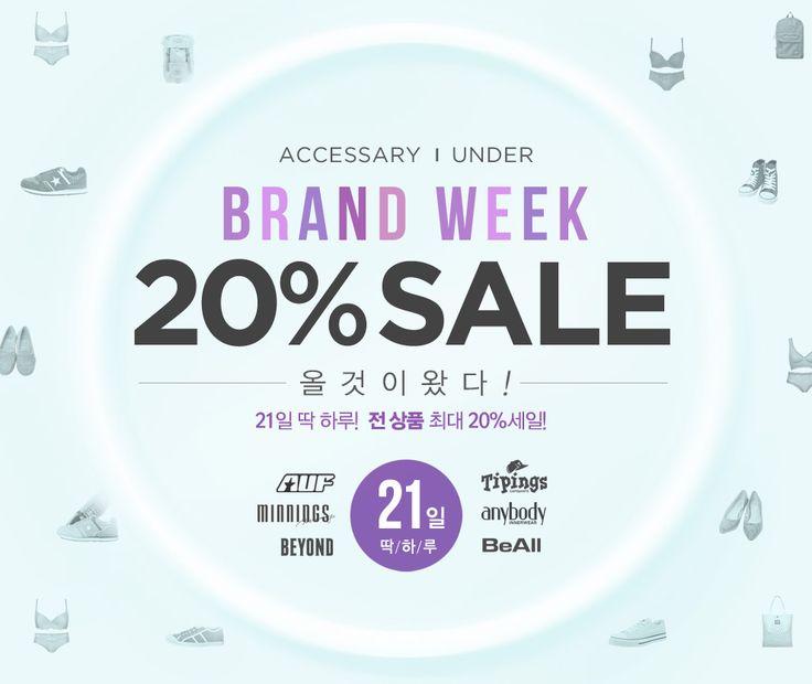 잡화/언더 브랜드위크 20%sale : 2001몰