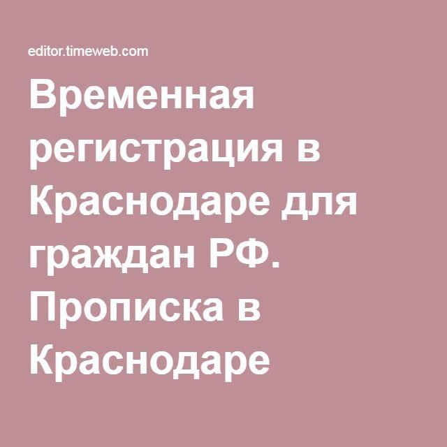 Временная регистрация гражданина рф в краснодаре работа без патента для граждан узбекистана 2017