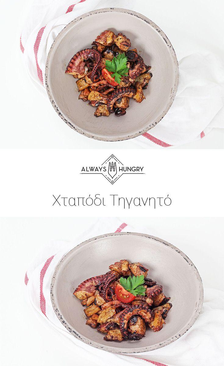 Χταπόδι Τηγανητό | Συνταγή