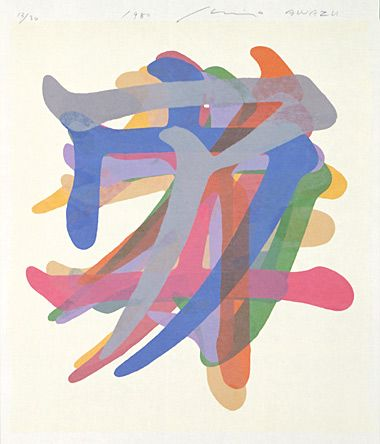 Japanese Alphabet, Kiyoshi Awazu