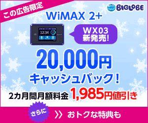 比較の結果結局キャンペーンでBIC定額ギガ放題契約にした理由。私のUQ WiMAX事情。 http://mari.tokyo.jp/lifelog/uqwimax/