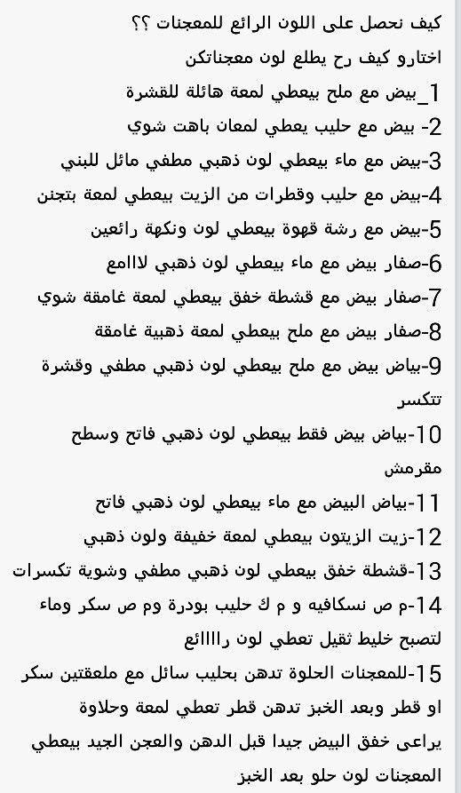 عجينة القطن Arabic Food Syrian Food Ramadan Recipes