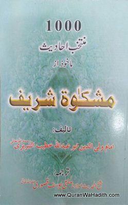 Mishkat Shareef In Arabic Pdf