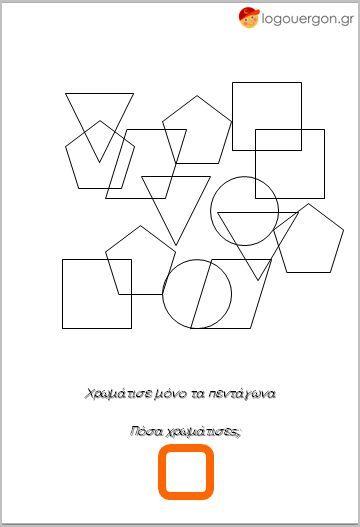 Ζωγράφισε μόνο τα πεντάγωνα