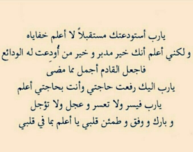 Pin By Mohamed Abdul Rahmann On أدعية Math Arabic Calligraphy Calligraphy