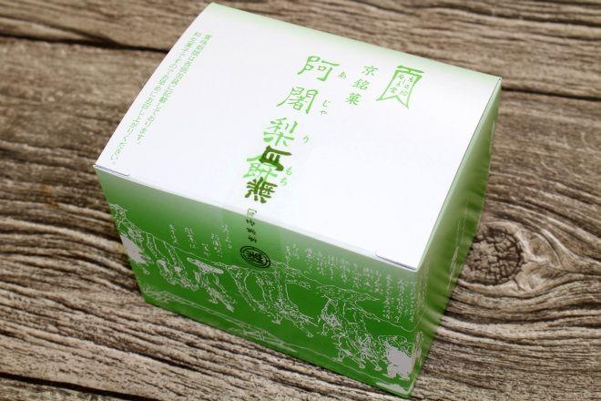 【爆売れ】並んでも買えない?京都・満月の「阿闍梨餅(あじゃりもち)」--そのおいしさを改めて伝えたい! - えん食べ