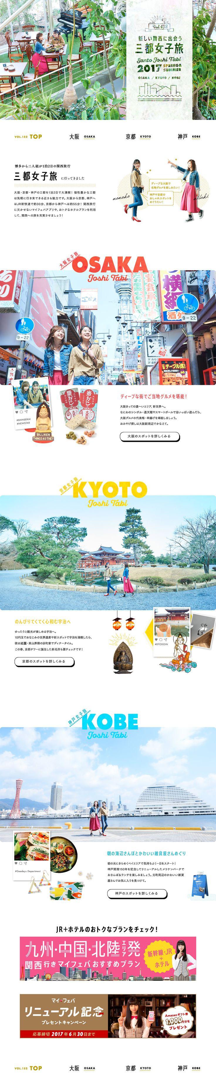 西日本旅客鉄道株式会社求人様の「女子旅」のランディングページ(LP)かわいい系 サービス・保険・金融