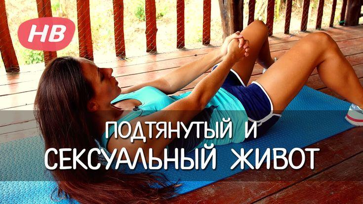 Комплекс Упражнений для тонкой Талии. Делаем сексуальный животик. Елена ...