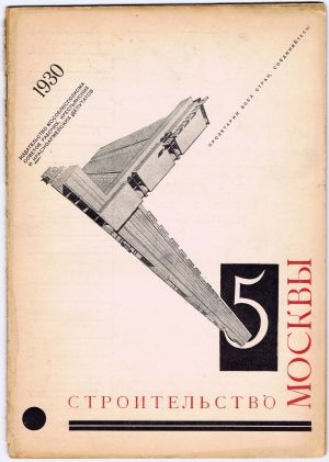 Construction of Moscow No5 1930 Stroitelstvo Moskvy - Original vintage constructivist architecture digest, cover design by A Carr, listed on AntikBar.co.uk