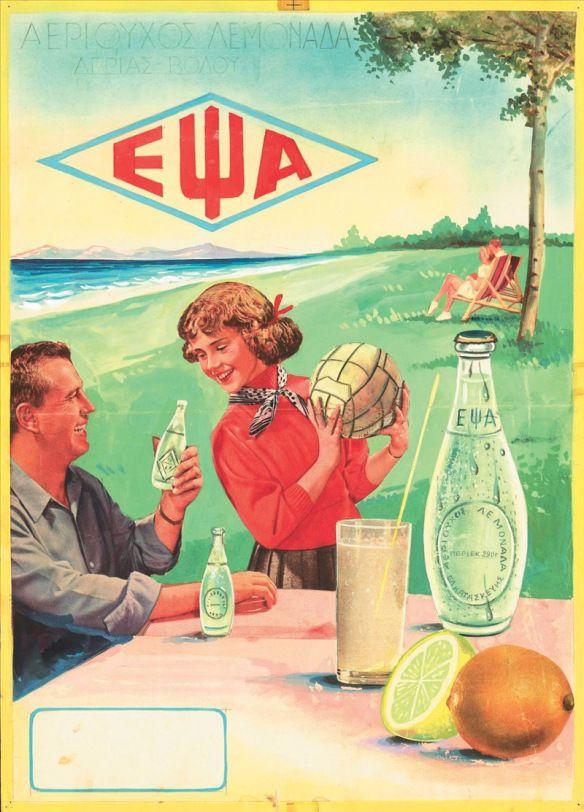 Greek vintage ads. Λεμοναδα ΕΨΑ.