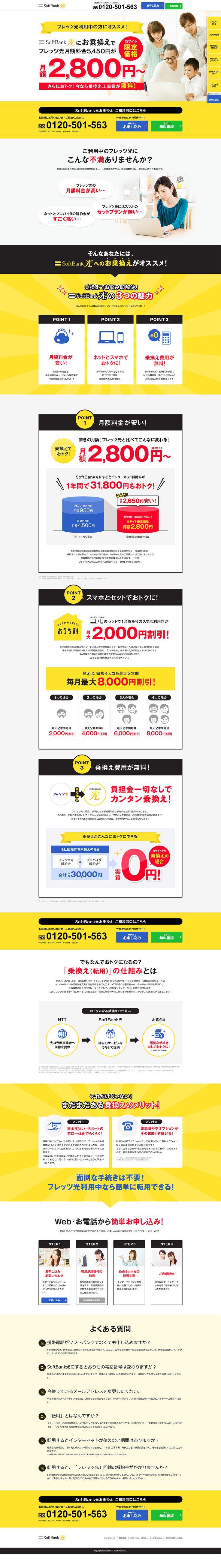 SoftBank 光 (ソフトバンク光) 転用お申込みサイト