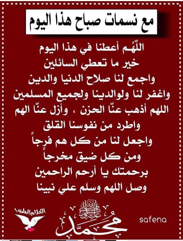 Pin By Jouria Warda On أحلي الكلمات Islamic Phrases Islamic Art Calligraphy Islamic Calligraphy