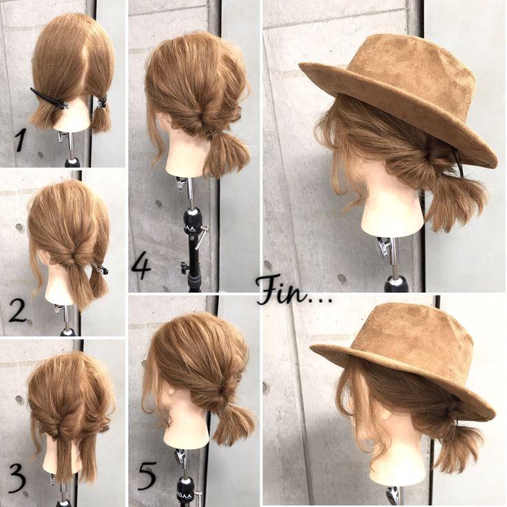 簡単で可愛い?自分でできるヘアアレンジ✨ 夏にピッタリのアレンジPart9?  *超簡単*ハットをかぶってもオシャレに決まるボブstyle ・ ■画像をスライドしてそれぞれの工程を見やすくしました☆ ゴム3本 1.ジグザグに左右に2つに分ける 2.それぞれ1つに結び、くるりんぱします。 3.全体をほぐします。 4.残った毛束を1つに結びます。 5.先におくれ毛を巻いて行きます。 Fin.最後にハットをかぶって完成? ・ *アレンジリクエストお待ちしてます* ・ 吉祥寺 LinobyU-REALM リノバイユーレルム ?0422272131 東海林翔太  ★ご予約はDMからも気軽にお待ちしてます★…