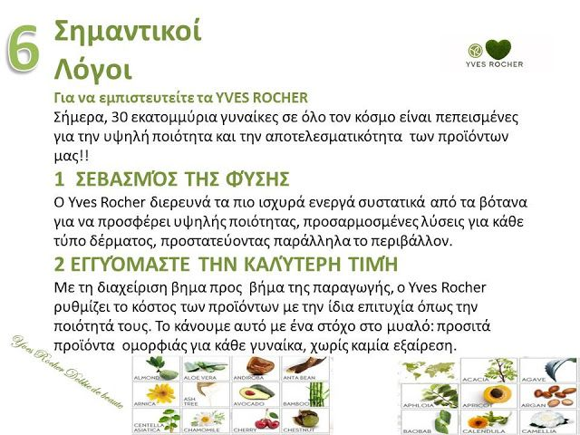Yves Rocher Thessaloniki: 6 Σημαντικοί Λόγοι Για να εμπιστευτείτε τα YVES RO...