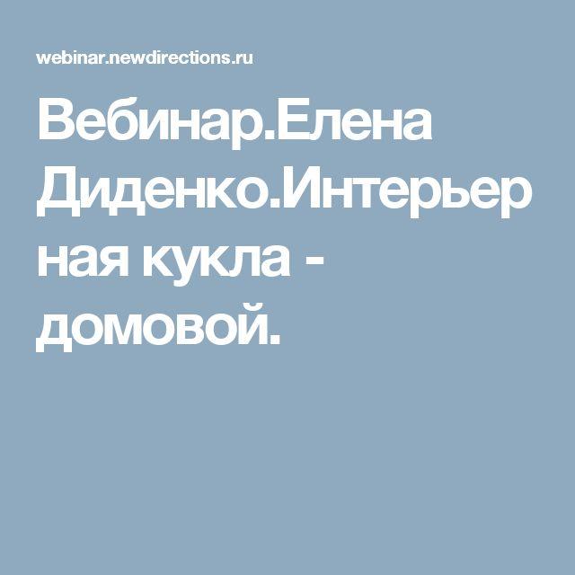 Вебинар.Елена Диденко.Интерьерная кукла - домовой.