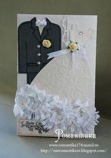 Романтика: Открытки Свадебные