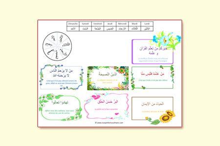 calendrier musulman de hadith