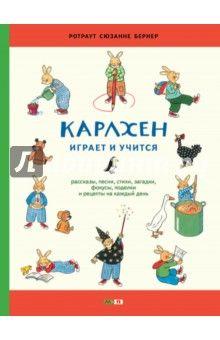 Ротраут Бернер - Карлхен играет и учится. Рассказы, песни, стихи, загадки, фокусы, поделки и рецепты на каждый день обложка книги