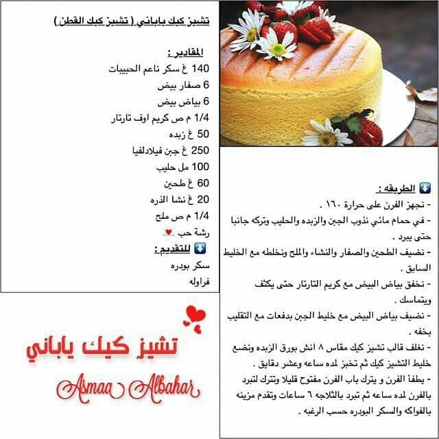 تشيز كيك ياباني Breakfast Smoothie Recipes Food And Drink Arabian Food