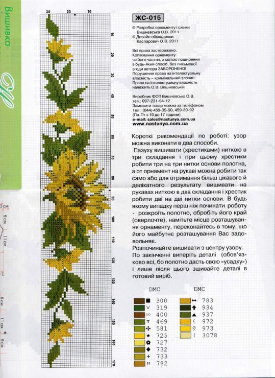 Gallery.ru / Фото #56 - схемы для вышиванок - zhivushaya