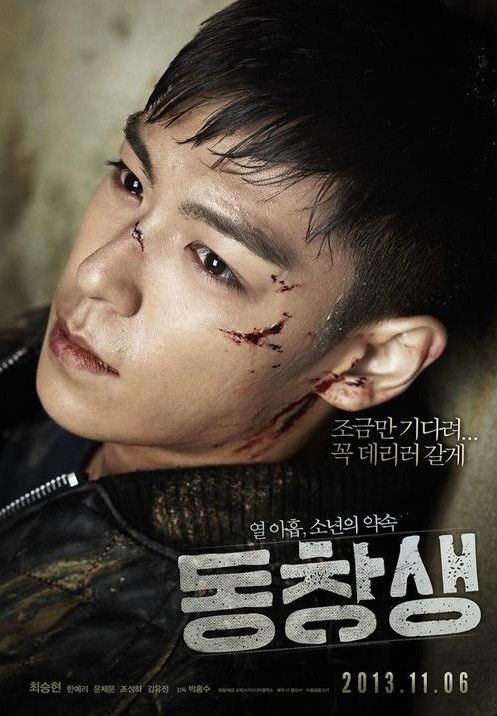 K-Pop Crossover: #TOP Film 'Commitment' Hitting U.S. Theaters, And Other Popular Korean Movies Which Have Hit America! More: http://www.kpopstarz.com/articles/49984/20131121/top-commitment.htm