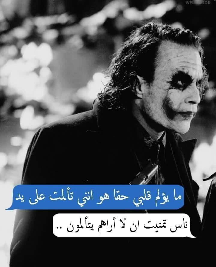 اقوال الجوكر Joker Quotes Cool Words Motivational Phrases