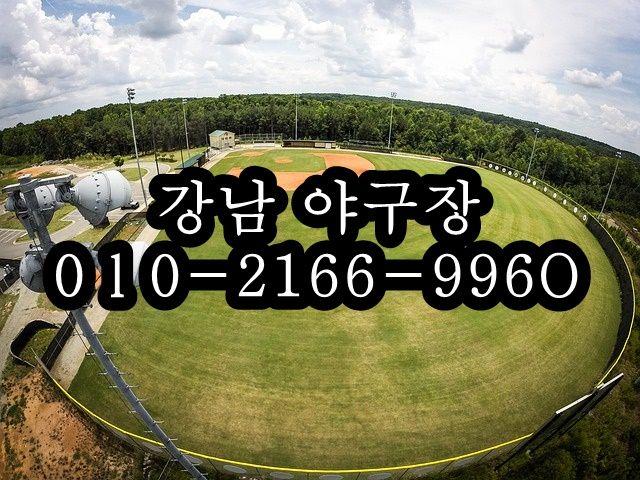 강남야구장  OlO-2166-996O 내상없은 술자리 야구장 시즌 2