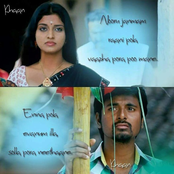 116 Best Tamil Quotes Images On Pinterest