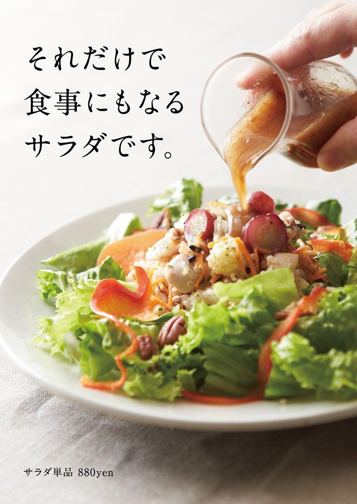 それだけでも食事になるサラダです。スープストックトーキョー 渋谷マークシティ店 (Soup Stock Tokyo)