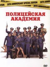 Смотреть Полицейская академия (HD-720 качество) Police Academy (1984) онлайн - Фильмы HD-720 качество онлайн
