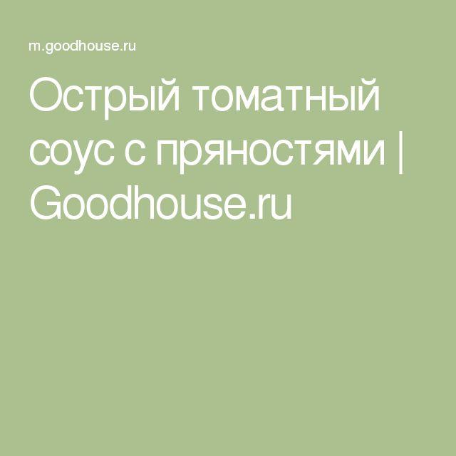 Острый томатный соус с пряностями | Goodhouse.ru