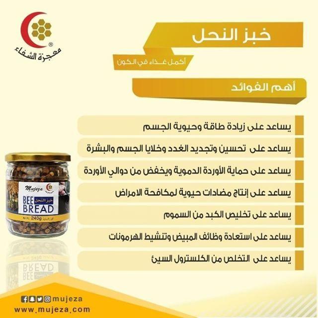 خبز النحل أكمل غذاء في الكون من أهم فوائده يساعد في زيادة طاقة وحيوية الجسم يساعد على تحسين وتجديد الغدد وخلايا الجسم والبشرة يس Bee Bread Goji Health