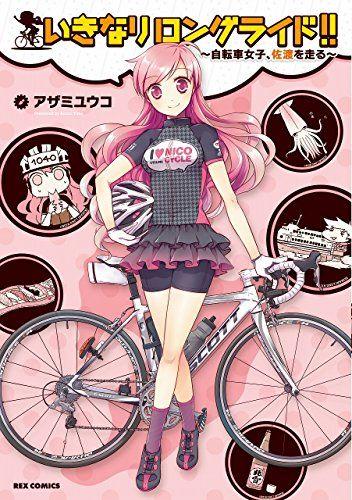 いきなりロングライド!!~自転車女子、佐渡を走る~ (IDコミックス REXコミックス)   アザミユウコ http://www.amazon.co.jp/dp/4758065357/ref=cm_sw_r_pi_dp_rZ3Vvb0J9K6RE