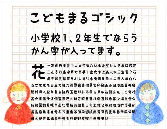 Free kawaii Japanese fonts; kana, kanji