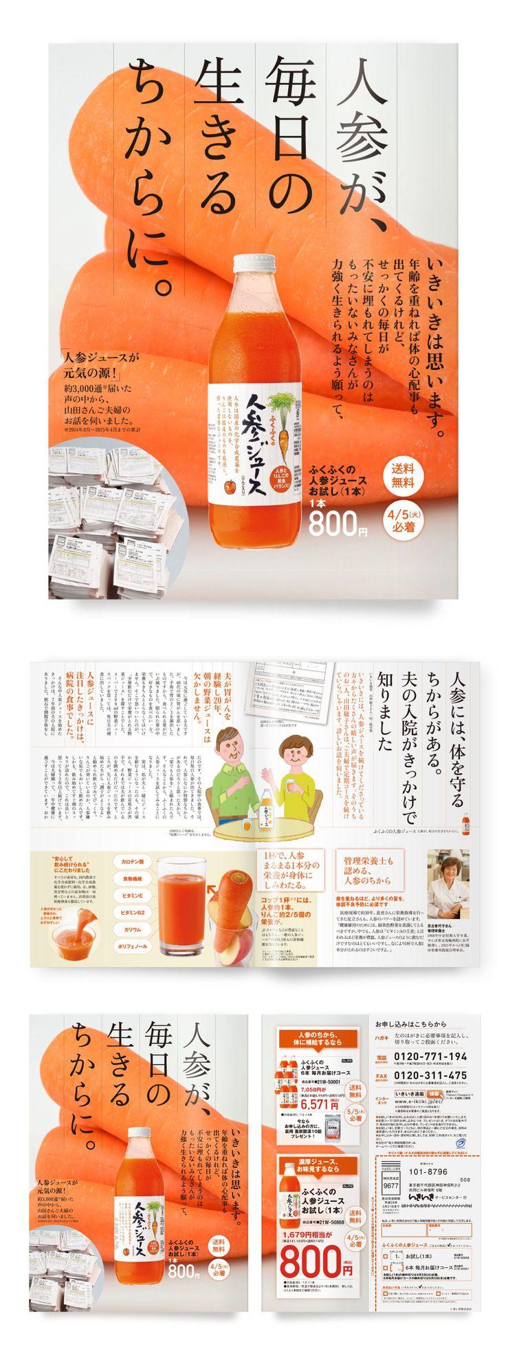 カタログ レイアウト / Layout / Editorial Design / Graphic Design / Leaflet / エディトリアルデザイン…