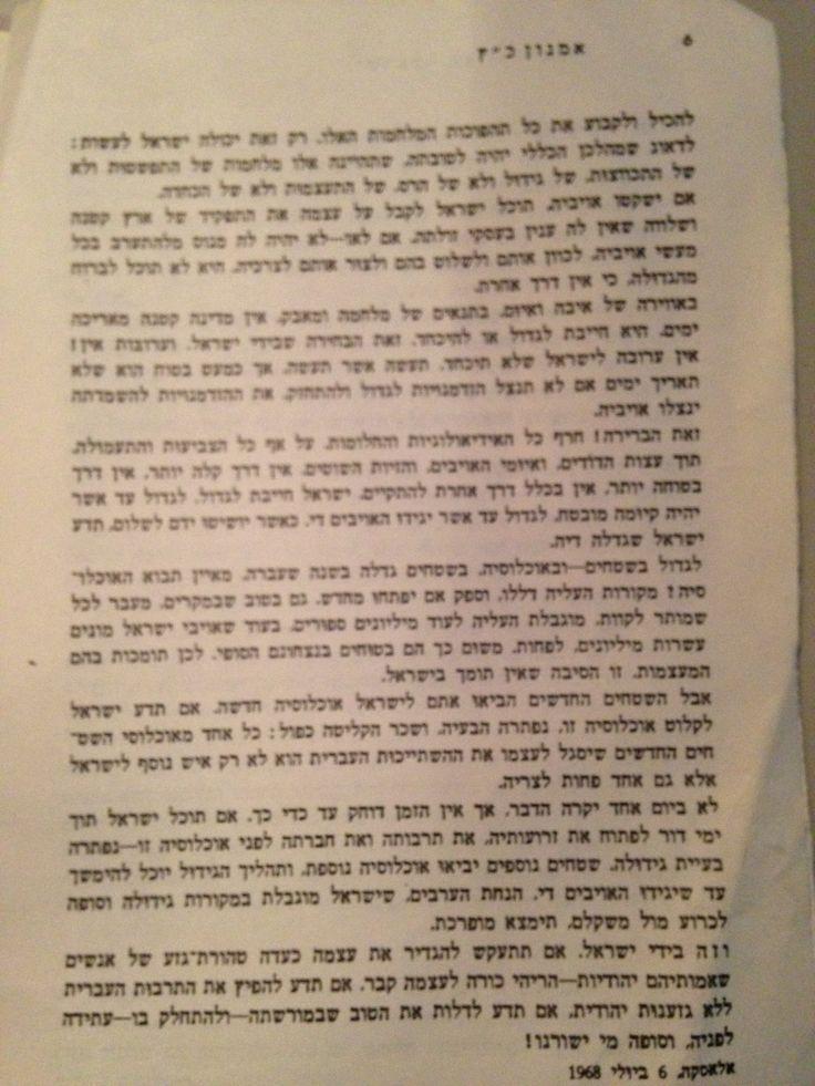 6  העמוד האחרון