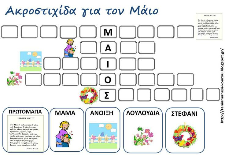 Δραστηριότητες, παιδαγωγικό και εποπτικό υλικό για το Νηπιαγωγείο: Μάιος και Άνοιξη στο Νηπιαγωγείο: Ακροστιχίδα για τον μήνα Μάιο με συνοδε...