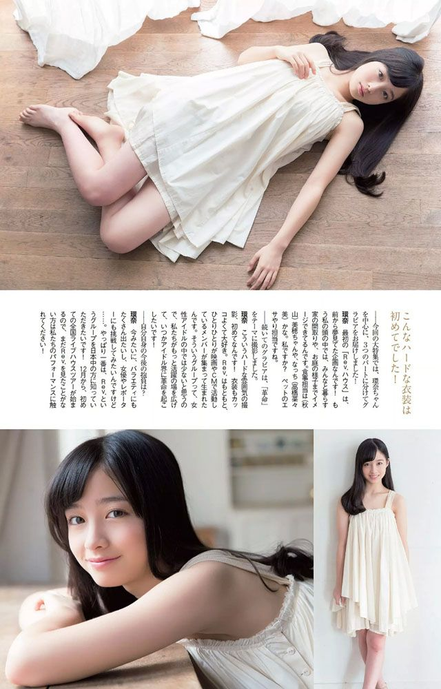 Kanna Hashimoto - Weekly Playboy 2014 No42
