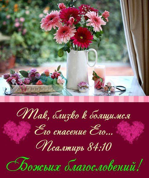 Христианские открытки со смыслом любимой подруге доброго утра, днем