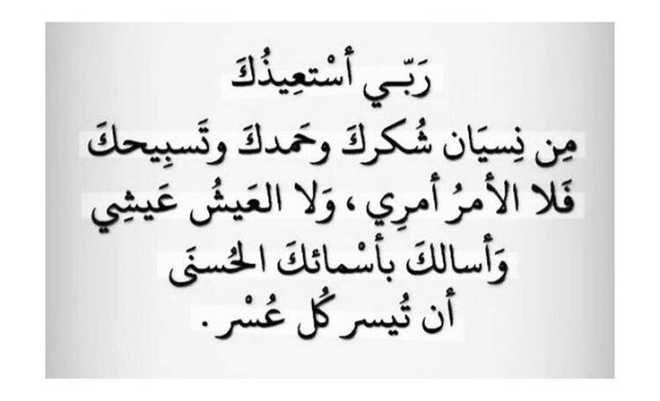 Pin By Mohamed Kalaf On Athkar أذكار Words Islamic Quotes Little Prayer