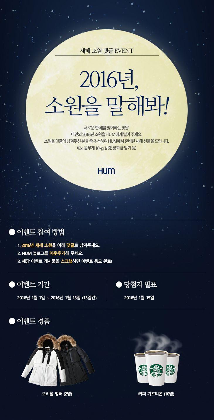 [HUM] 흄 2016년 맞이 새해 소원 이벤트!  http://bumperbyhum.com/220584631048