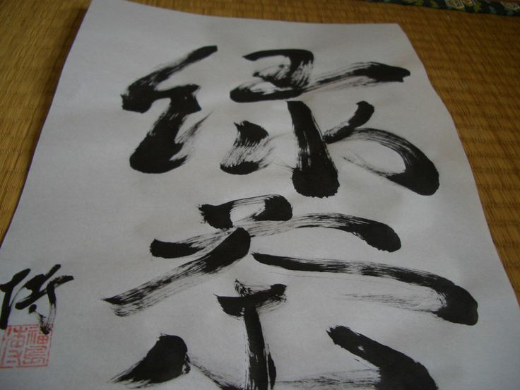 Japanese calligraphy writing side view image of woman hand in